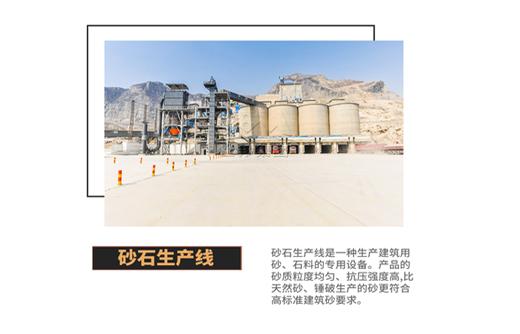 砂石厂该怎样进行选址?砂石生产线中设备配置的原则是什么?