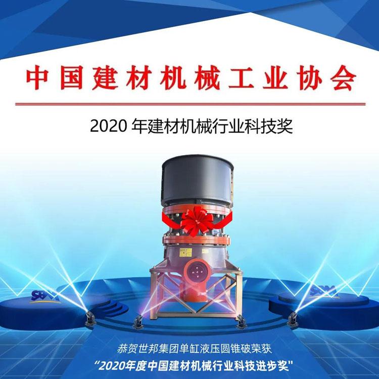 世邦单缸液压圆锥破碎机获2020年建材机械行业科技奖